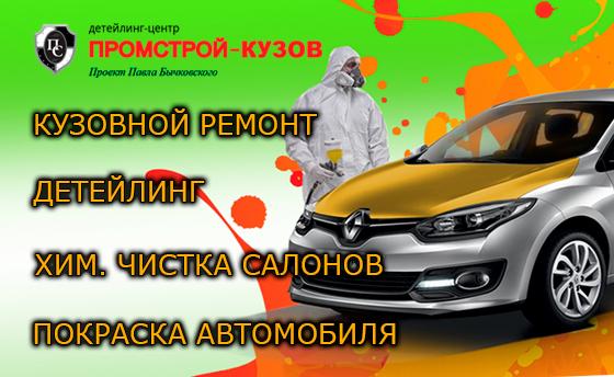 pskuzov.ru - Покраска авто, Кузовной ремонт, Детейлинг, Хим.чистка салонов.
